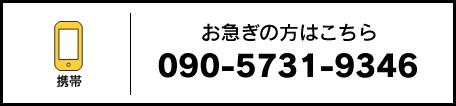 090-5731-9346